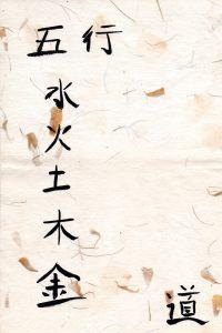 Wu Xing - 5 elementi pergamena scuola Tassi Mei Li Alessandra